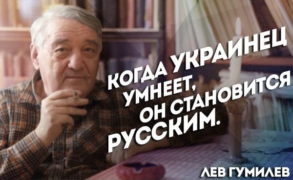 Когда украинец умнеет, он становится русским