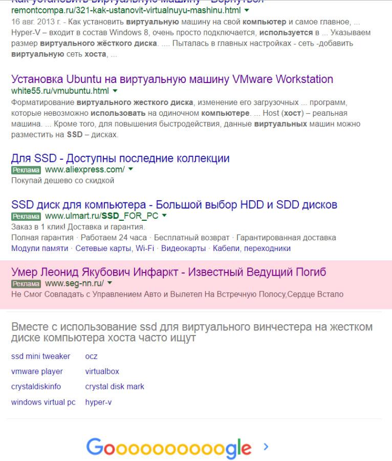 ГуглРекламаЯкубович