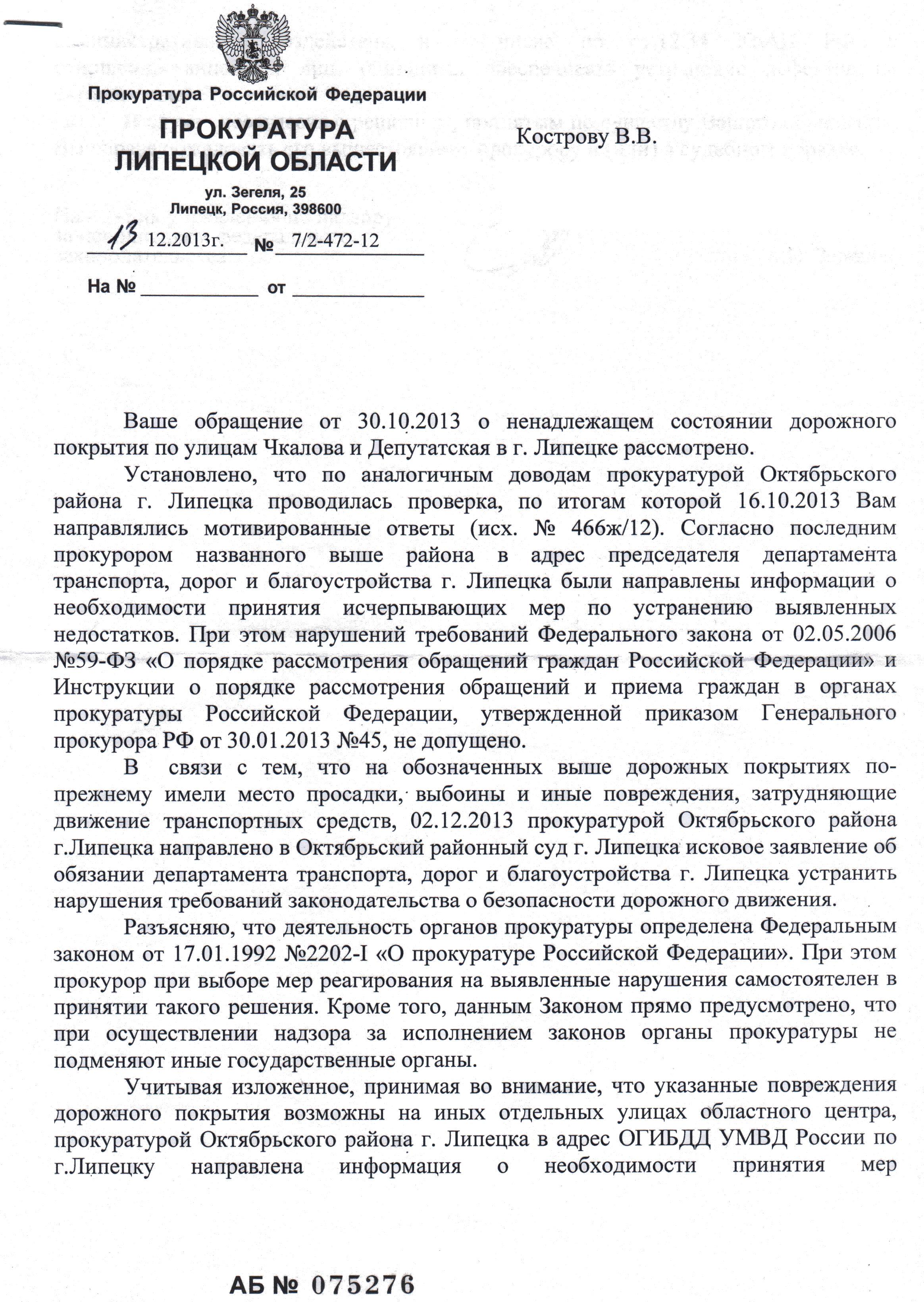 Исковое заявление о взыскании денежных средств с физического лица по договору аванса