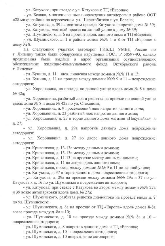 Прок_Октябрьская_080814_2