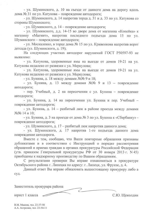 Прок_Октябрьская_080814_3