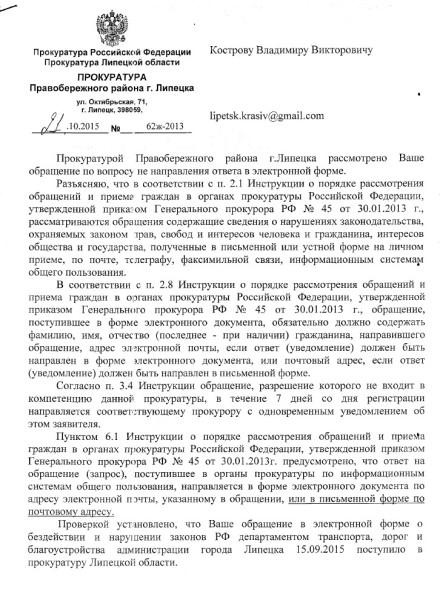 Инструкция По Приему Граждан В Прокуратуре - фото 2