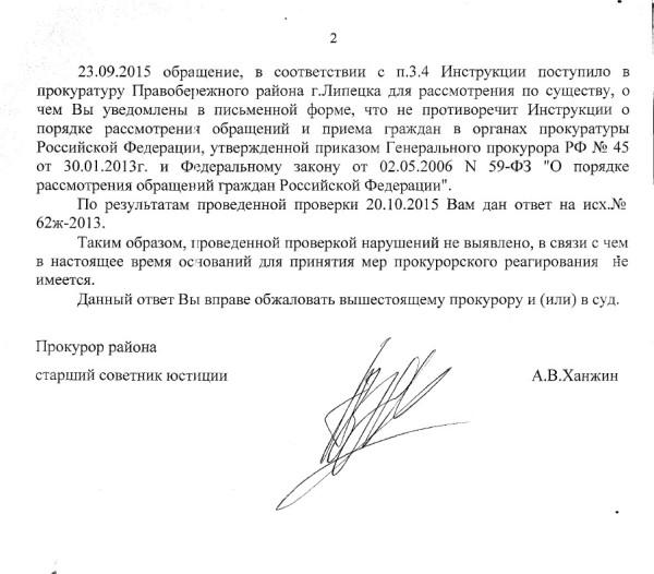Инструкция По Приему Граждан В Прокуратуре - фото 3