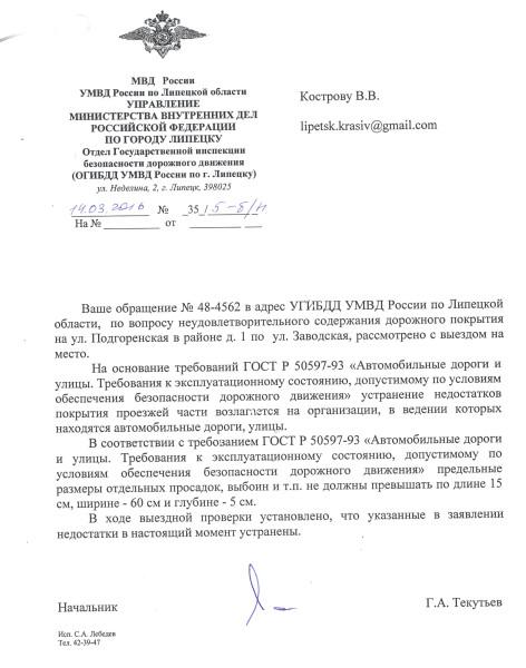 ОГИБДД_Подгоренская_140316.jpg