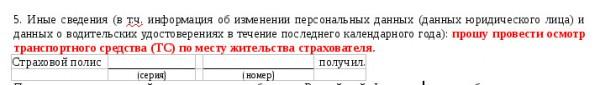 п5_заявления2_ОСАГО.jpg