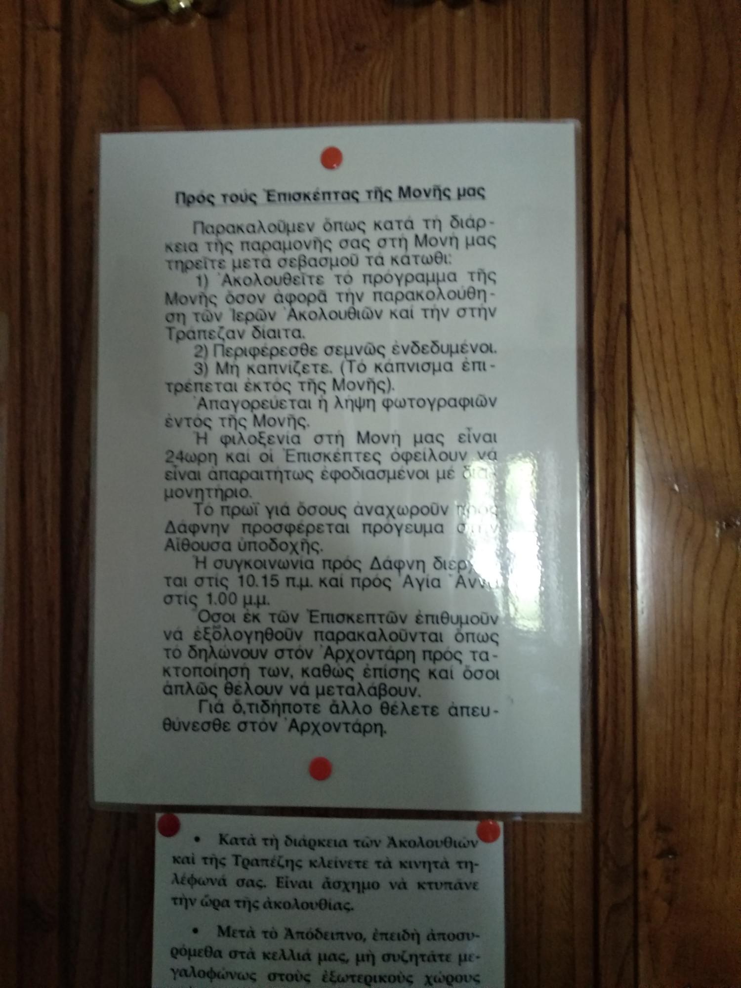 Правила пребывания м. Дионисиат