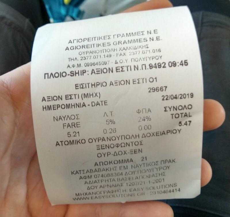 Билет на паром до монастыря Дохиар
