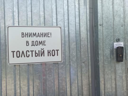Вот, что на заборе написано