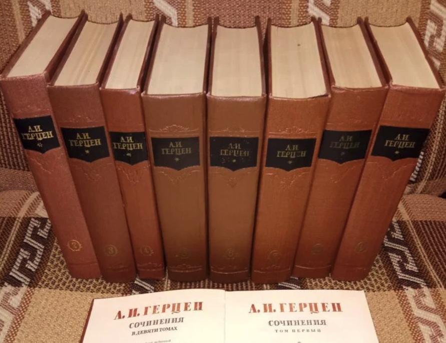 Собрание сочинений Герцена