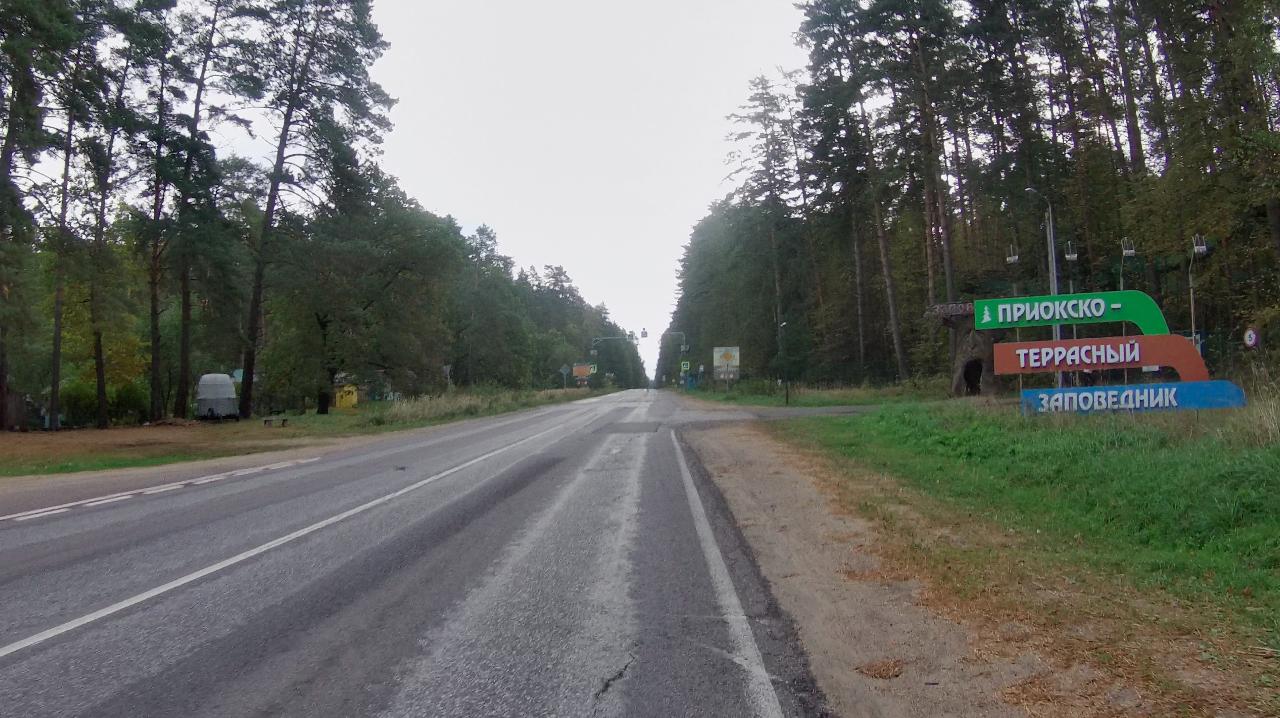 Въезд в зону Приокско-террасного заповедника