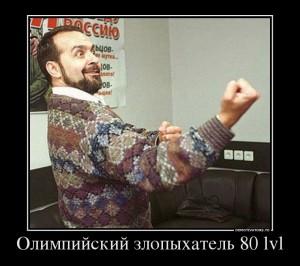 756483_olimpijskij-zlopyihatel-80-lvl_demotivators_to
