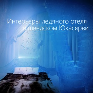 icehotel-art-suites-designboom-02
