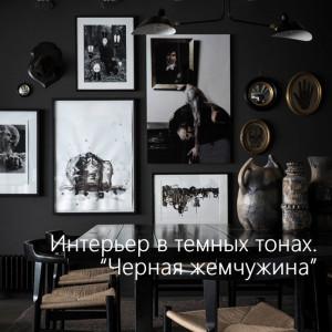 Черный (3)-001