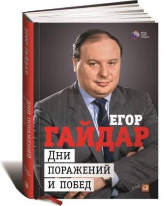 Гайдар_обложка