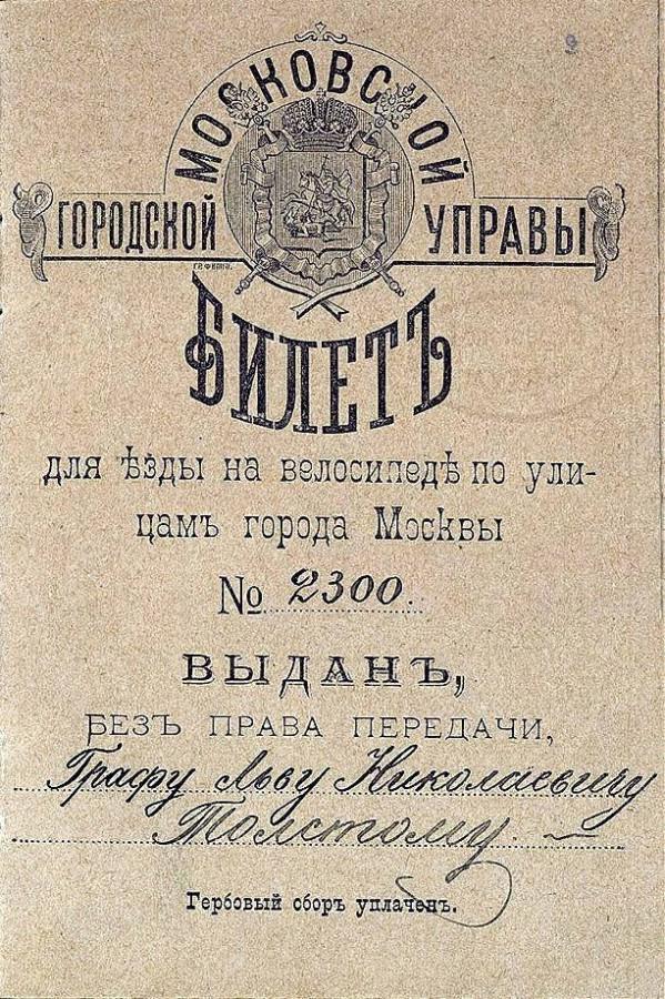 Лев Толстой очень любил спорт Толстой, Тапселя, игрой, детей, городки, тренером, личным, Владимиром, Чертковым, конечно, более, спорт, сопровождении, любил, играет, дочери, Александры, среди, крестьянских, деревни