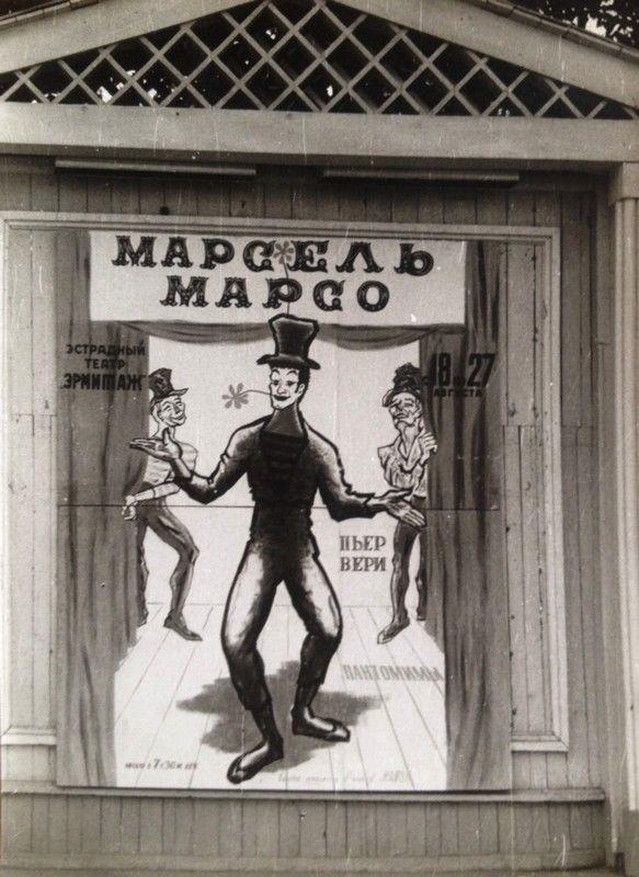 768324 Марсель Марсо в Москве