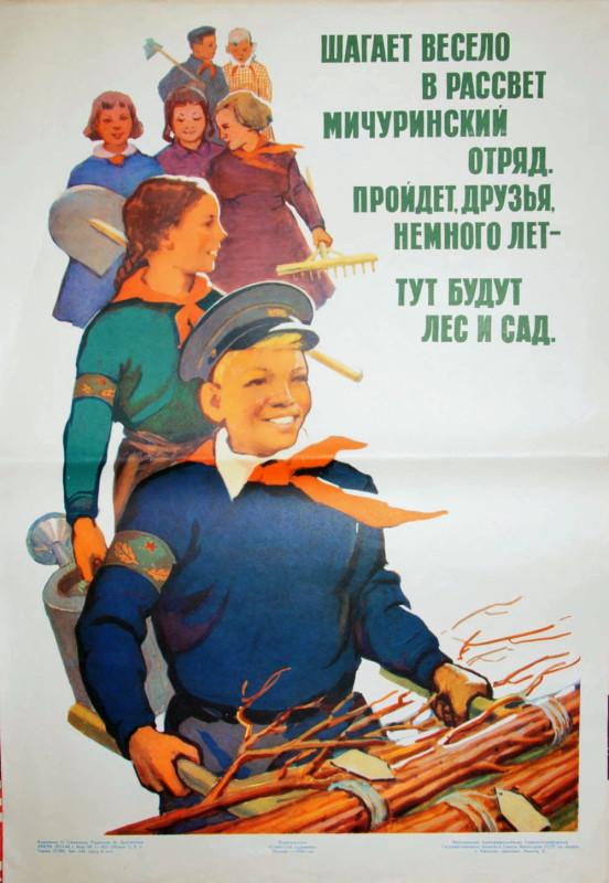 Шагает весело в рассвет мичуринский отряд 1964