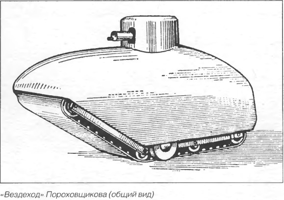 Russian tanks of the beginning of the twentieth century machine, manufactured, Rover1, Rover2, tested, understands, could, go, to the enemies