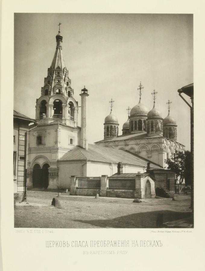 16706 Церковь Спаса Преображения на Песках, в Каретном ряду
