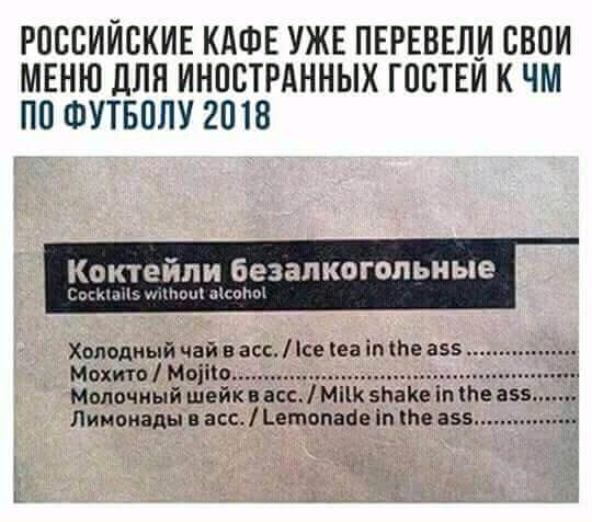 Лимонад in the ass