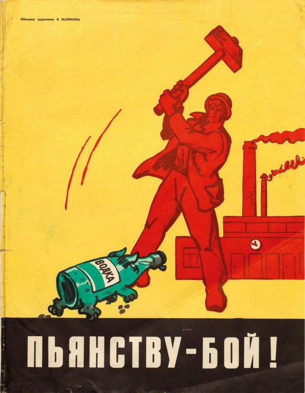 sovetskie-antialkogolnye-plakaty_7