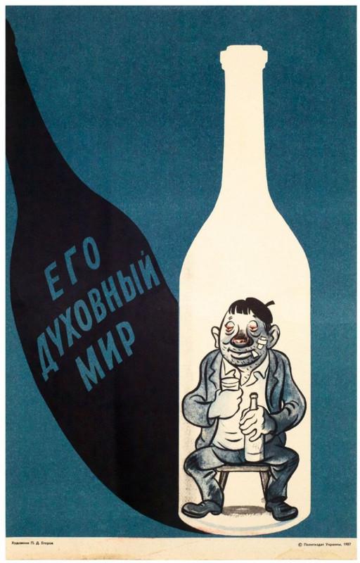 sovetskie-antialkogolnye-plakaty_8