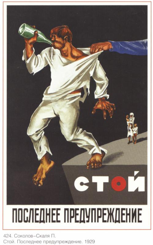 sovetskie-antialkogolnye-plakaty_19