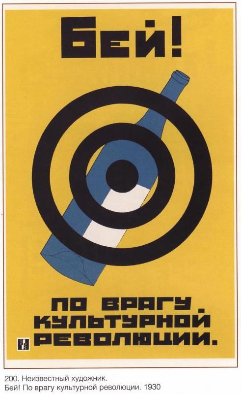 sovetskie-antialkogolnye-plakaty_21