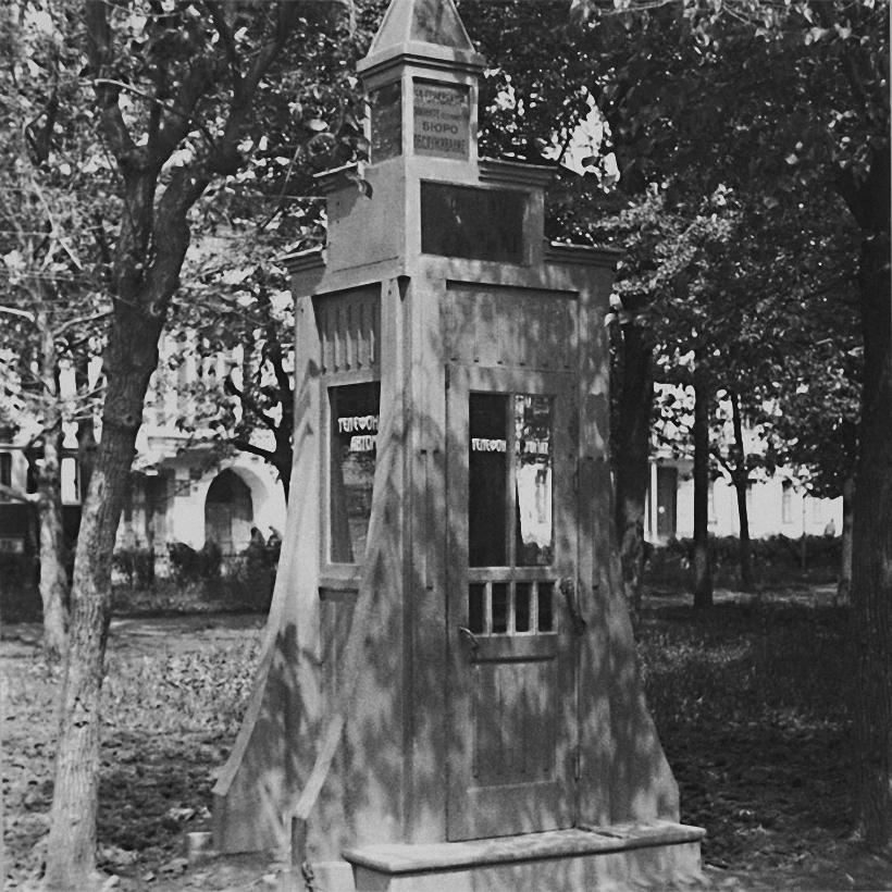 80561 Телефонная будка на Тверском бульваре