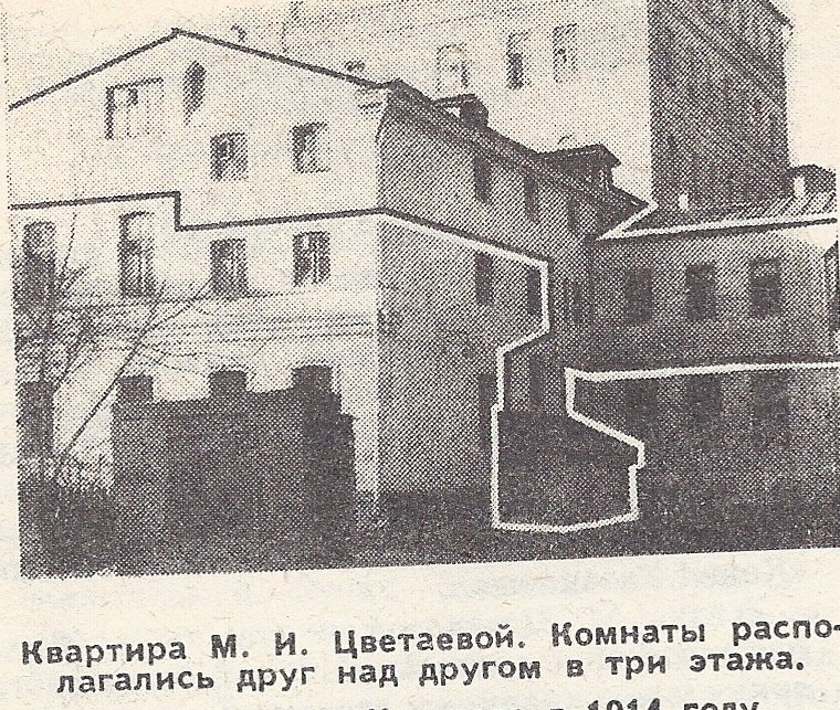 58924 Квартира М.И.Цветаевой