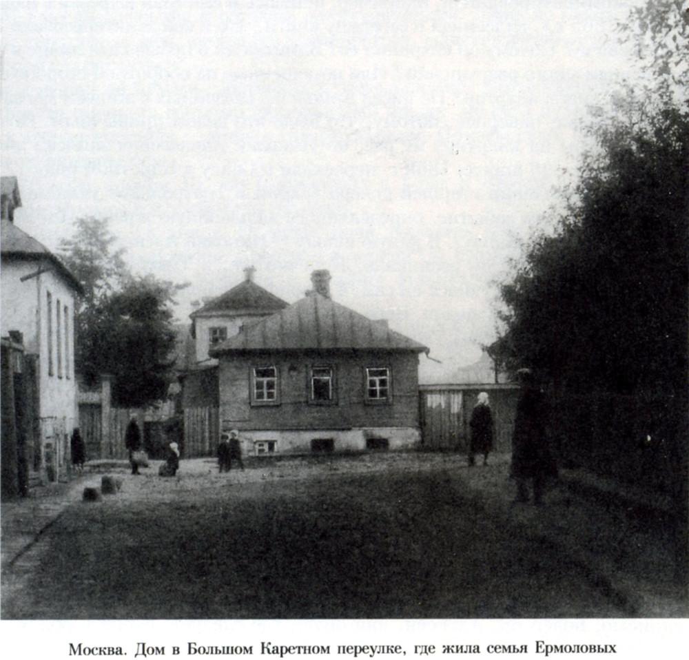 40495 Большой Каретный переулок. Дом, где выросла М.Н.Ермолова 1928