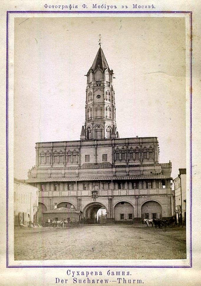 Сухарева башня со стороны 1-ой Мещанской