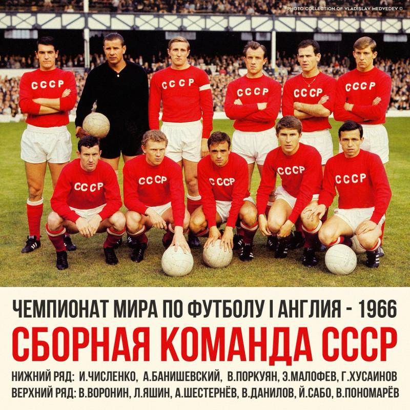 Football - 1966