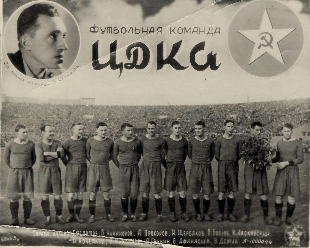 170244 Футбольная команда ЦДКА. 24 мая 1946 года, пятница. _Динамо_ Москва - ЦДКА