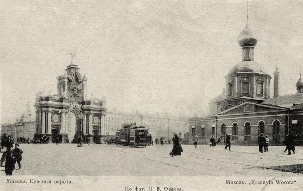 14800 Красные ворота 10-е П. В. Орлов