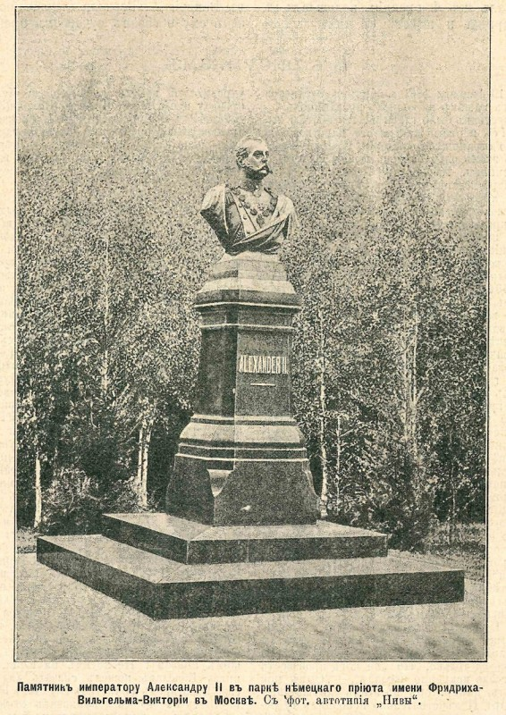 804732 Новая Божедомка. Памятник Императору Александру II в саду приюта «Фридрих-Вильгельм-Виктория»