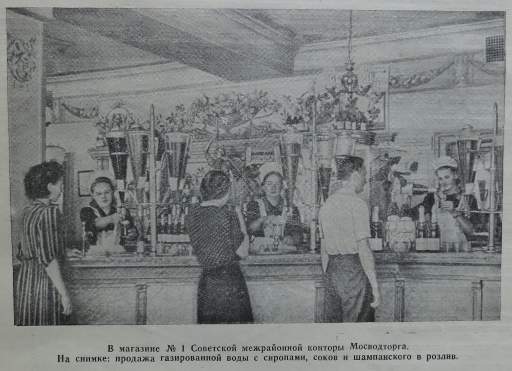805797 Магазин № 1 Мосводторга. Продажа прохладительных напитков