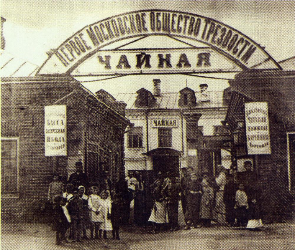 362930 Первое Московское Общество Трезвости