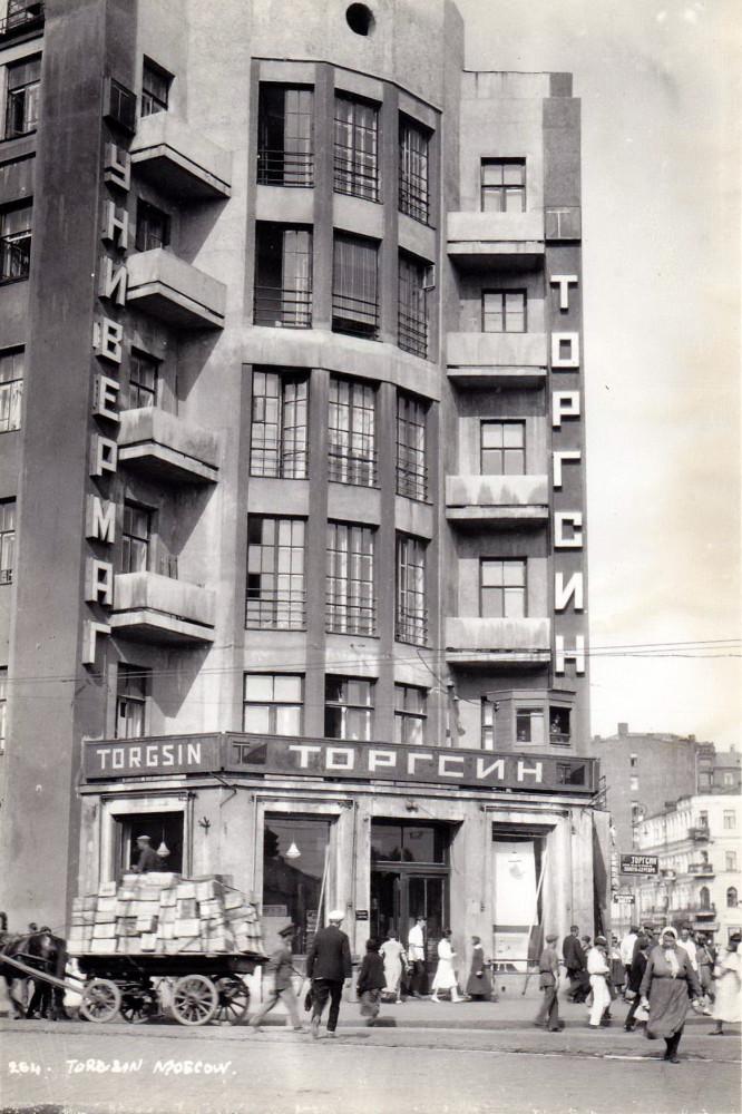 50369 Торгсин