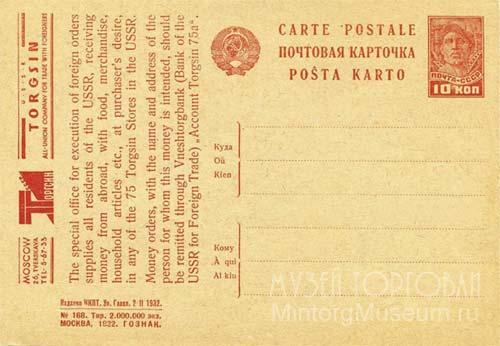 torgsin-carte-postale