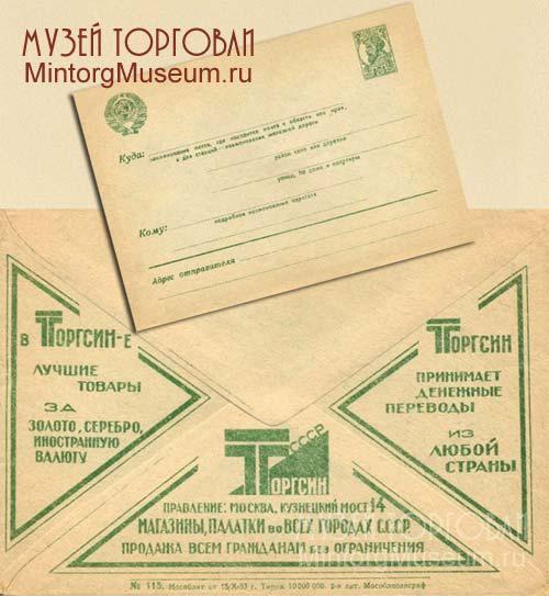torgsin-envelope-sobre