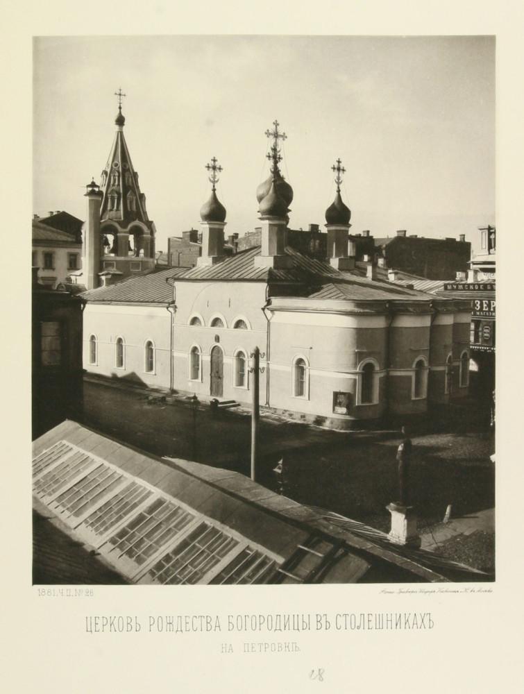 20406 Церковь Рождества Пресвятой Богородицы в Столешниках(1)
