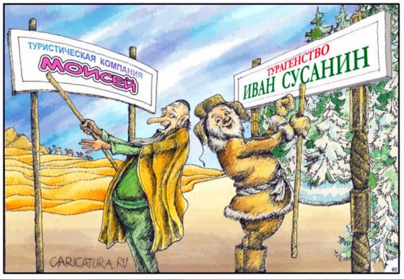 Моисей и Сусанин
