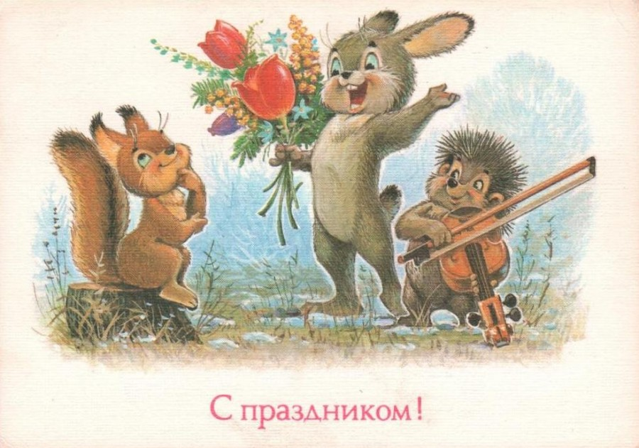 08164_zarubin_1989_s_prazdnikom_zajac_ezh_ezhik_belka_skripka_cvety_dmpk_chistaja