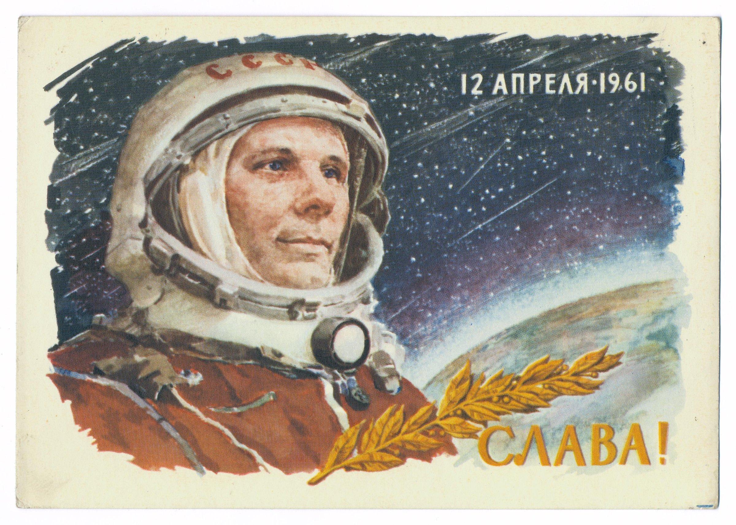 первый космонавт открытки пасмурную погоду создаст