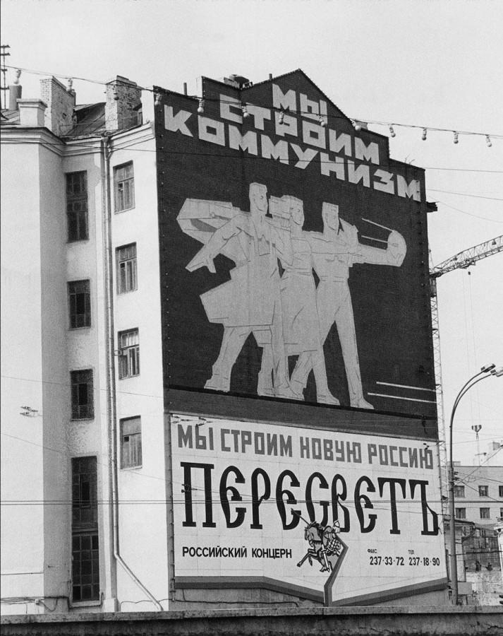 Мы строим коммунизм и новую Россию!