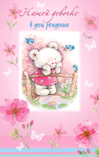 Поздравить девочку с днем рождения открытка