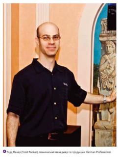 Todd Packer технический менеджер по проектам и продуктам группы JBL