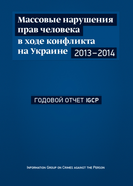 IGCP annual report