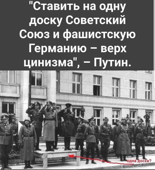 Парад в Бресте в сентябре 1939-го, это когда комунистический Совецкий Союз в союзе с нацистской Германией развязал 2-ю Мировую войну.